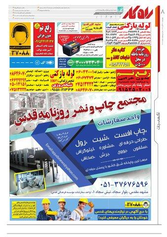Vij-Rahkar-No-07.pdf - صفحه 8
