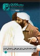 هفته نامه الکترونیکی قدس آنلاین/سه شنبه 21 آبان ۱۳۹۸