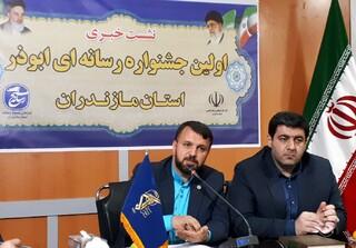 جشنواره رسانهای ابوذر مازندران