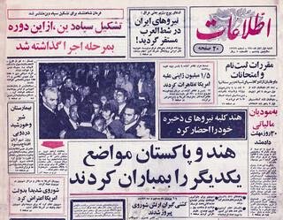 روزنامه اطلاعات سپاه دین