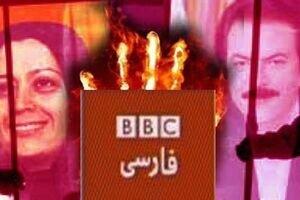 بی بی سی