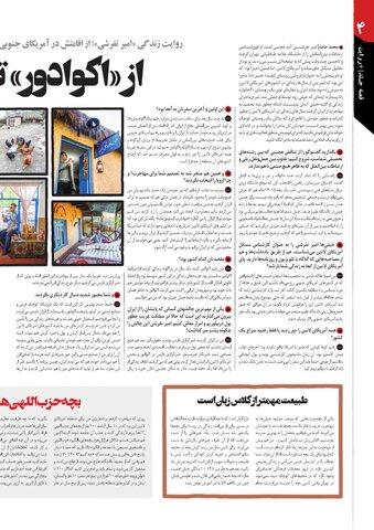 Vij-Revayat-No-15.pdf - صفحه 4