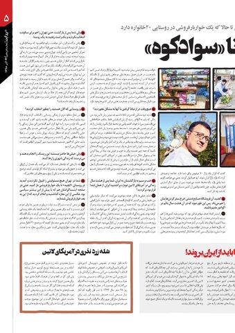 Vij-Revayat-No-15.pdf - صفحه 5