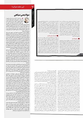 Vij-Revayat-No-15.pdf - صفحه 7