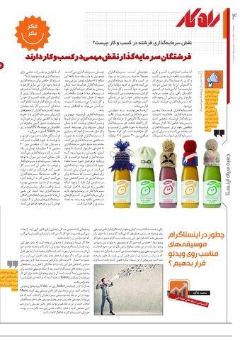 Vij-Rahkar-No-08.pdf - صفحه 4