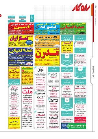 Vij-Rahkar-No-08.pdf - صفحه 6