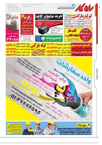 Vij-Rahkar-No-08.pdf - صفحه 8