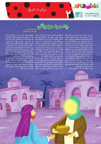 Vij-Kafshdoozak-No-76.pdf - صفحه 2