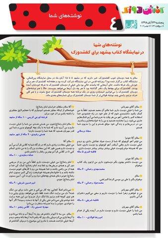 Vij-Kafshdoozak-No-76.pdf - صفحه 4
