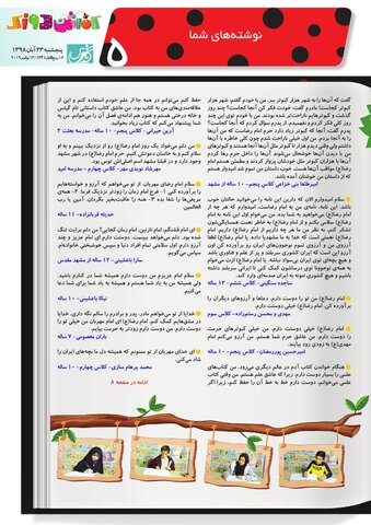 Vij-Kafshdoozak-No-76.pdf - صفحه 5