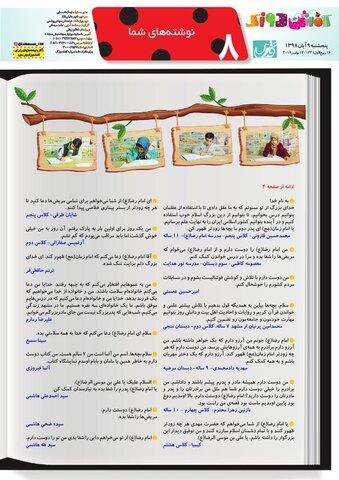 Vij-Kafshdoozak-No-76.pdf - صفحه 8