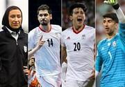 بیرانوند کاندیدای مرد سال فوتبال آسیا شد/ شانس آزمون، جاوید و خسرویار برای کسب عنوان از AFC