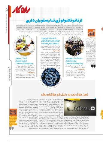 Vij-Rahkar-No-09.pdf - صفحه 5