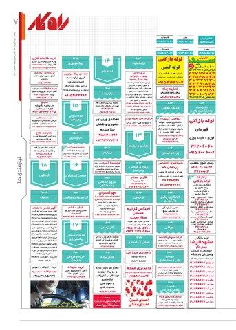 Vij-Rahkar-No-09.pdf - صفحه 7