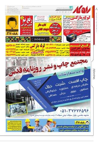 Vij-Rahkar-No-09.pdf - صفحه 8