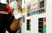 باید درآمد حاصل از افزایش قیمت بنزین شفاف باشد