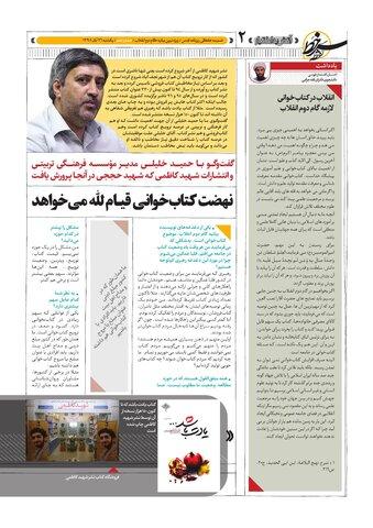 98-08-26-Vij-Noghteh-Sar-Khat-No-10-new.pdf - صفحه 2