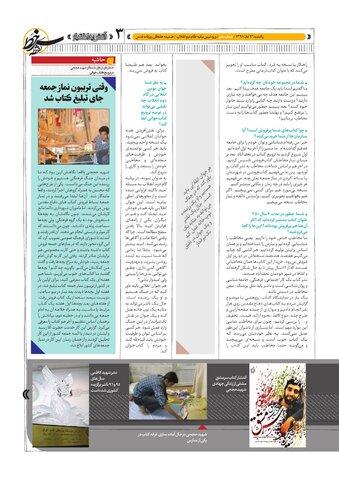 98-08-26-Vij-Noghteh-Sar-Khat-No-10-new.pdf - صفحه 3