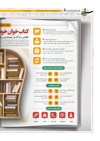 98-08-26-Vij-Noghteh-Sar-Khat-No-10-new.pdf - صفحه 4