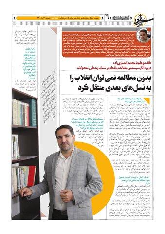98-08-26-Vij-Noghteh-Sar-Khat-No-10-new.pdf - صفحه 6