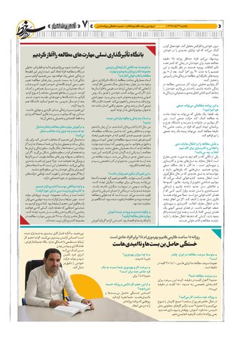 98-08-26-Vij-Noghteh-Sar-Khat-No-10-new.pdf - صفحه 7