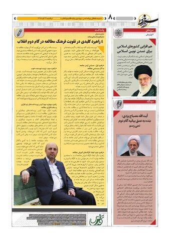 98-08-26-Vij-Noghteh-Sar-Khat-No-10-new.pdf - صفحه 8