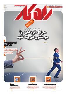 Vij-Rahkar-No-11-new.pdf - صفحه 1