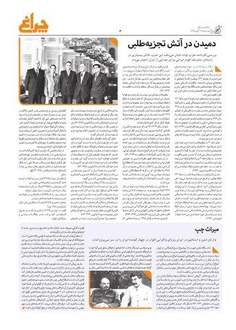 98-08-27-Vij-Cheraq-No-13.pdf - صفحه 3