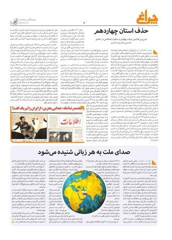 98-08-27-Vij-Cheraq-No-13.pdf - صفحه 6
