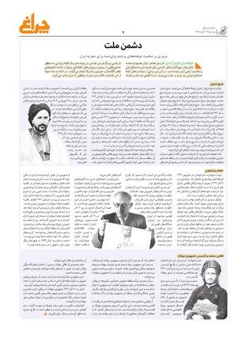 98-08-27-Vij-Cheraq-No-13.pdf - صفحه 7
