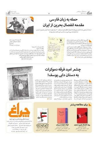 98-08-27-Vij-Cheraq-No-13.pdf - صفحه 8