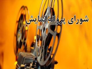 شورای پروانه نمایش