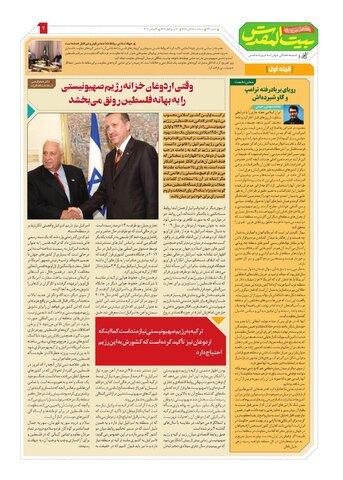 98-08-28-Vij-Beytolmoghadas-No-73-New.pdf - صفحه 2