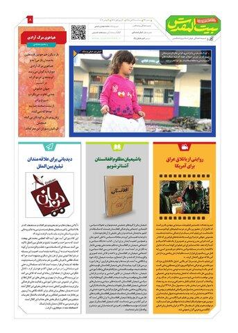 98-08-28-Vij-Beytolmoghadas-No-73-New.pdf - صفحه 8