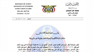 بیانیه یمن