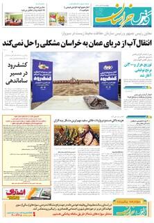 روزنامه-خراسان.pdf - صفحه 1