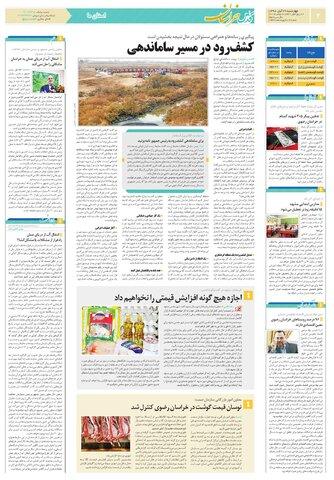 قدس خراسان.pdf - صفحه 2