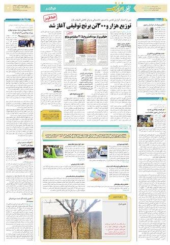 قدس خراسان.pdf - صفحه 3