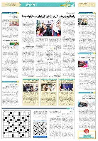 قدس خراسان.pdf - صفحه 4