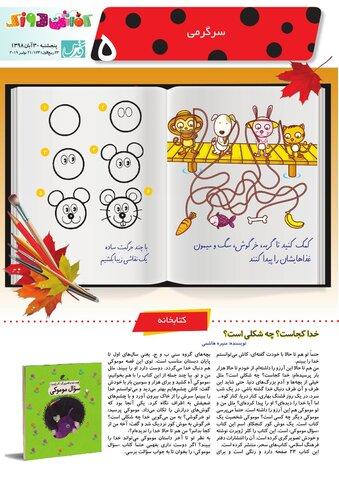 Vij-Kafshdoozak-No-77.pdf - صفحه 5
