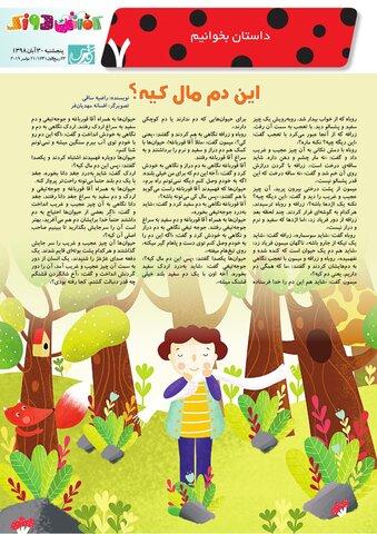 Vij-Kafshdoozak-No-77.pdf - صفحه 7