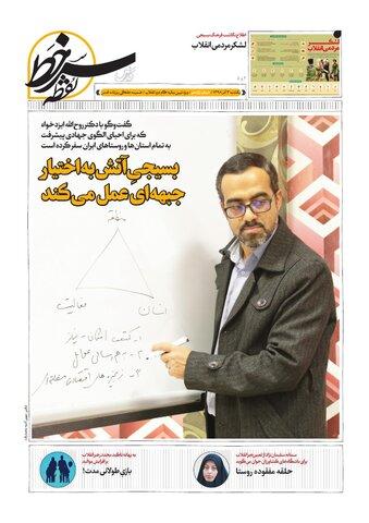 Vij-Noghteh-Sar-Khat-No-11-New-New.pdf - صفحه 1