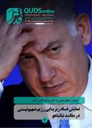 هفته نامه الکترونیکی قدس آنلاین/سه شنبه 5 آذر ۱۳۹۸