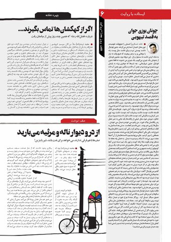 Vij-Revayat-No-16.pdf - صفحه 6