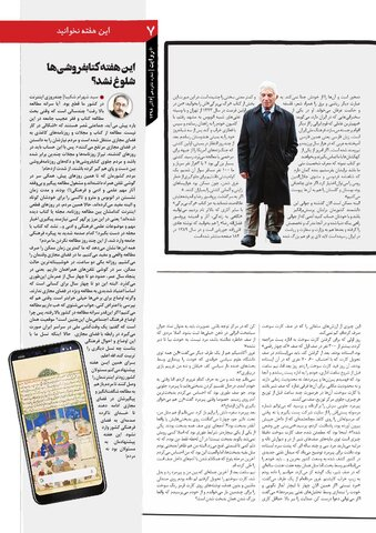 Vij-Revayat-No-16.pdf - صفحه 7