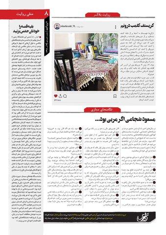 Vij-Revayat-No-16.pdf - صفحه 8