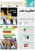 روزنامه قدس 9120