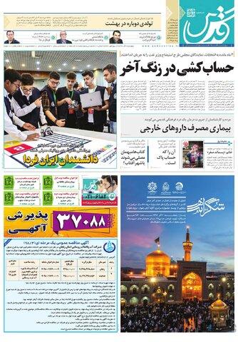 رزونامه-قدس.pdf - صفحه 1