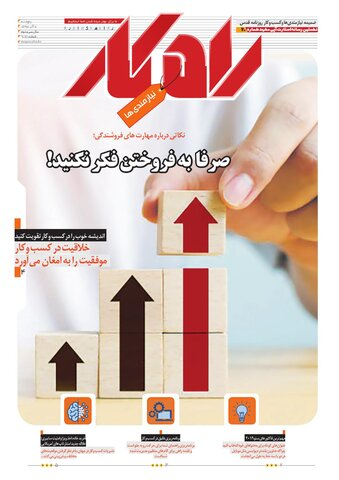 Vij-Rahkar-No-AGAHI-20.pdf - صفحه 1