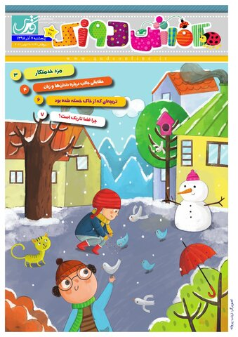 Vij-Kafshdoozak-No-78-new.pdf - صفحه 1